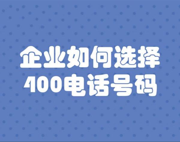 400选号